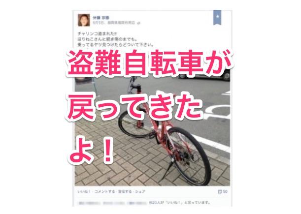 盗難自転車戻る