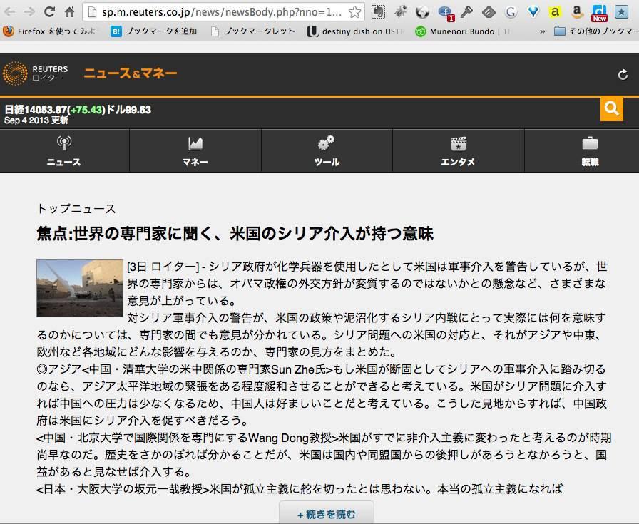 スクリーンショット 2013-09-04 19.03.39