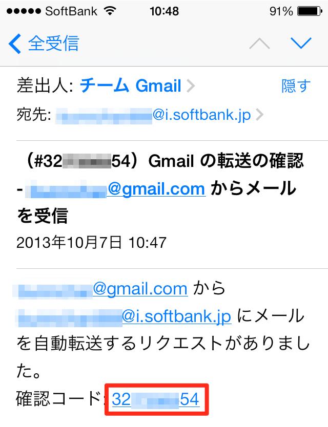 転送の確認メール、確認コードのコピー