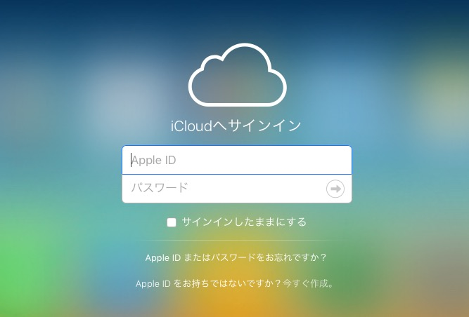 icloudサインアップ