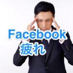 facebook疲れ