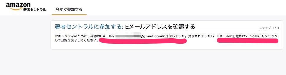 参加ボタンと確認メール